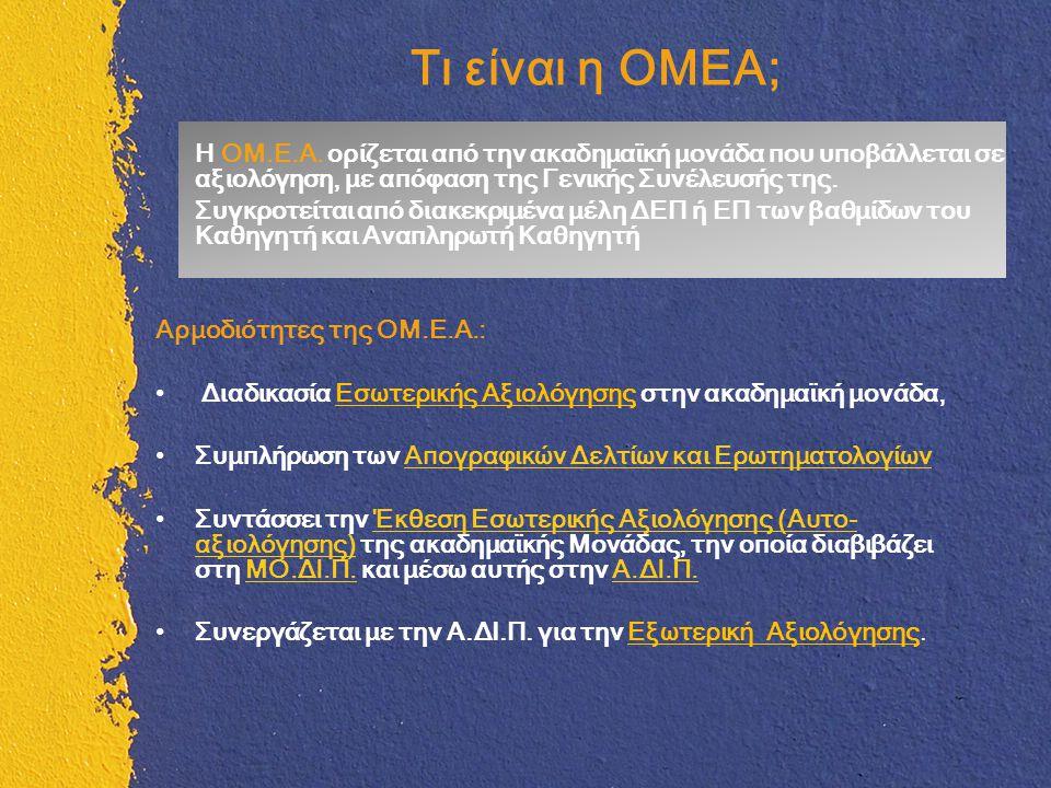 Τι είναι η ΟΜΕΑ; Η ΟΜ.Ε.Α.