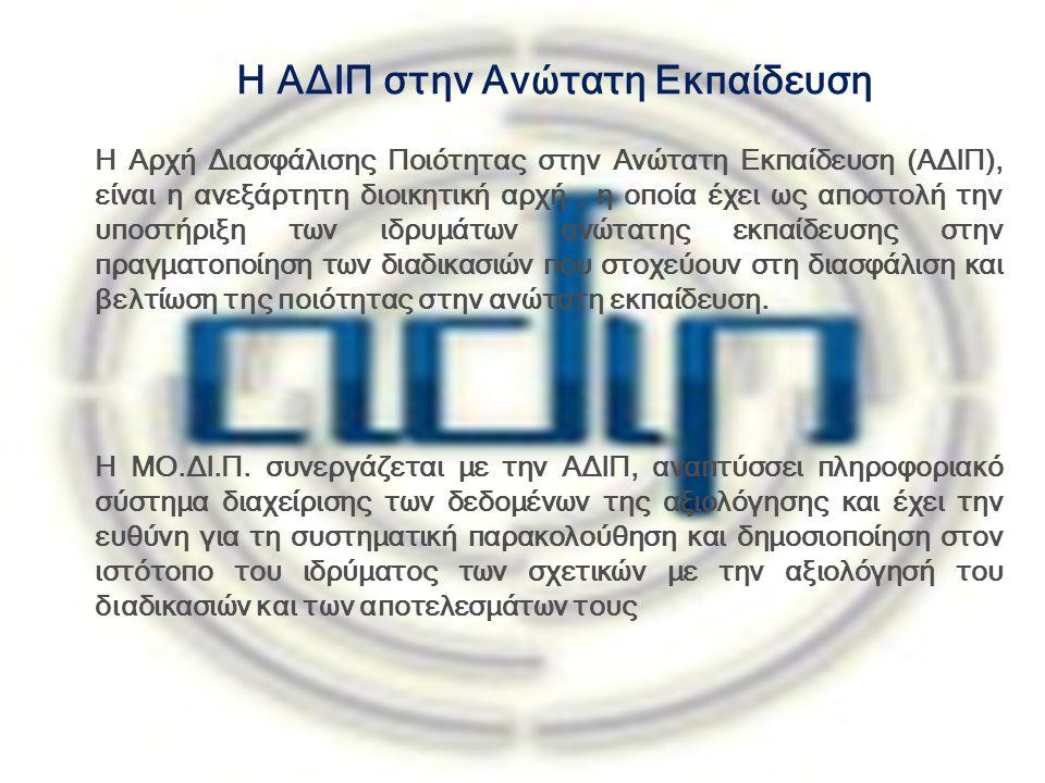 Επιμορφωτικά προγράμματα ΜΟΔΙΠ ΕΚΠΑ Συνεργασία της ΜΟΔΙΠ ΕΚΠΑ με το Κέντρο Επιμόρφωσης και Συνεχιζόμενης Εκπαίδευσης (ΚΕΚ) του ΕΚΠΑ και παροχή Επιμορφωτικών Προγραμμάτων, με στόχο την διάχυση των θεωρητικών και μεθοδολογικών αρχών της Αξιολόγησης και της Διασφάλισης Ποιότητας στην Εκπαίδευση.
