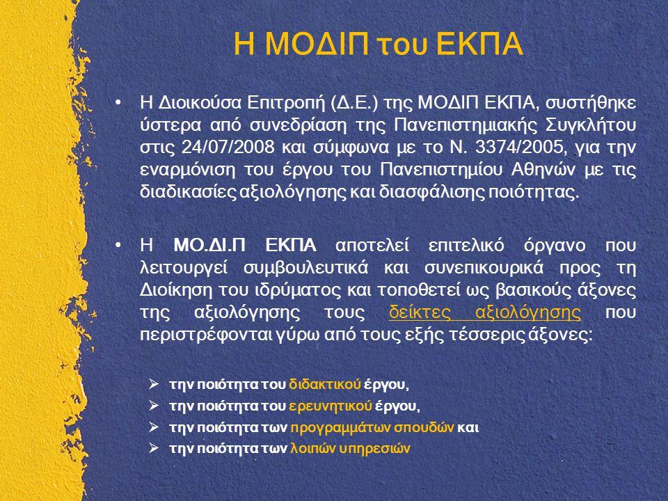 Η ΜΟΔΙΠ του ΕΚΠΑ Η Διοικούσα Επιτροπή (Δ.Ε.) της ΜΟΔΙΠ ΕΚΠΑ, συστήθηκε ύστερα από συνεδρίαση της Πανεπιστημιακής Συγκλήτου στις 24/07/2008 και σύμφωνα με το Ν.