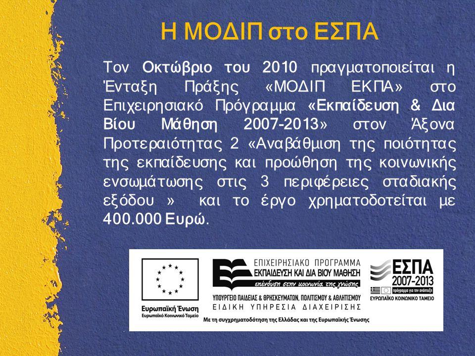 Η ΜΟΔΙΠ στο ΕΣΠΑ Τον Οκτώβριο του 2010 πραγματοποιείται η Ένταξη Πράξης «ΜΟΔΙΠ ΕΚΠΑ» στο Επιχειρησιακό Πρόγραμμα «Εκπαίδευση & Δια Βίου Μάθηση 2007-2013» στον Άξονα Προτεραιότητας 2 «Αναβάθμιση της ποιότητας της εκπαίδευσης και προώθηση της κοινωνικής ενσωμάτωσης στις 3 περιφέρειες σταδιακής εξόδου » και το έργο χρηματοδοτείται με 400.000 Ευρώ.