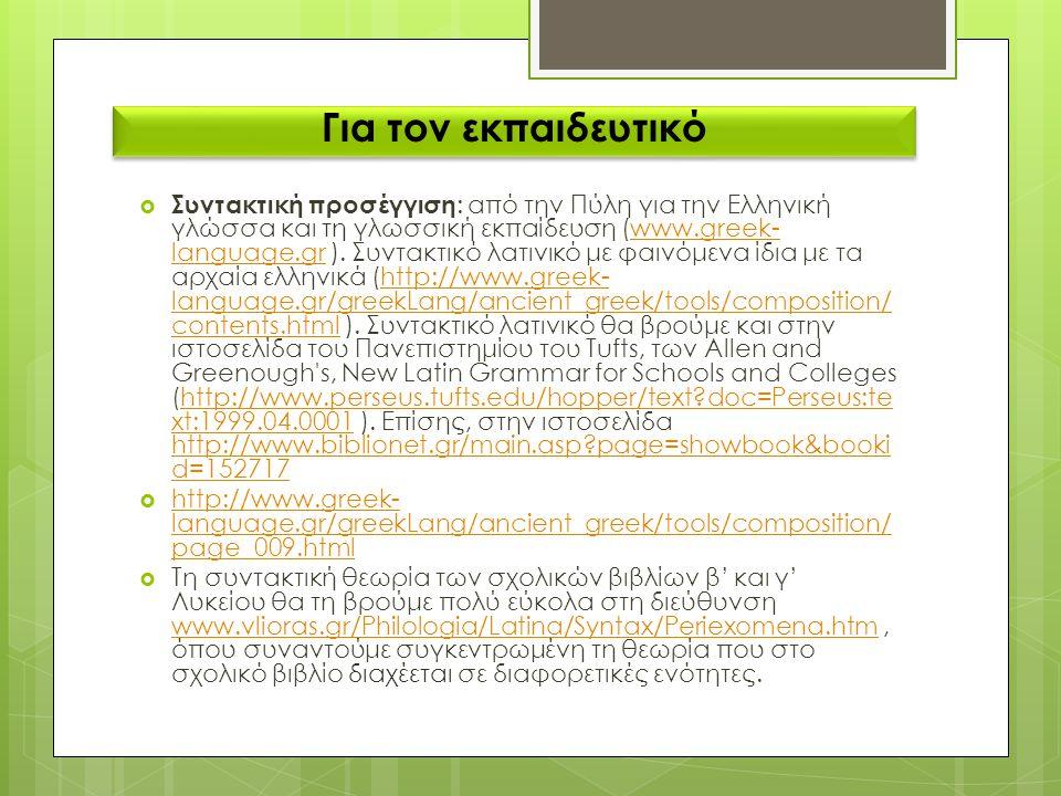  Συντακτική προσέγγιση : από την Πύλη για την Ελληνική γλώσσα και τη γλωσσική εκπαίδευση (www.greek- language.gr ). Συντακτικό λατινικό με φαινόμενα