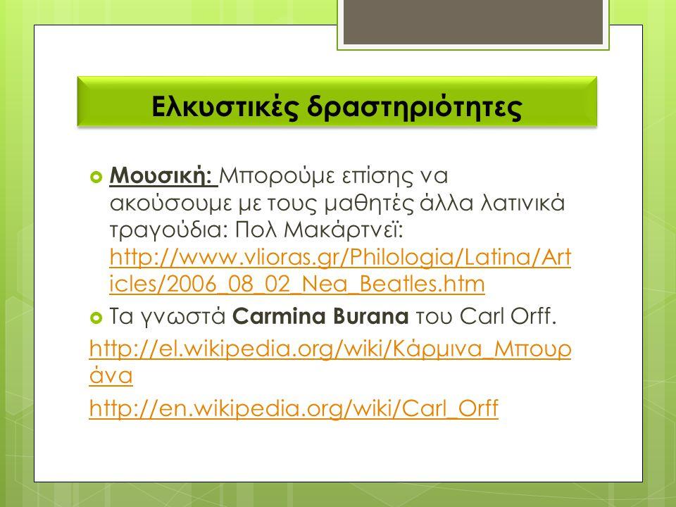  Μουσική: Μπορούμε επίσης να ακούσουμε με τους μαθητές άλλα λατινικά τραγούδια: Πολ Μακάρτνεϊ: http://www.vlioras.gr/Philologia/Latina/Art icles/2006