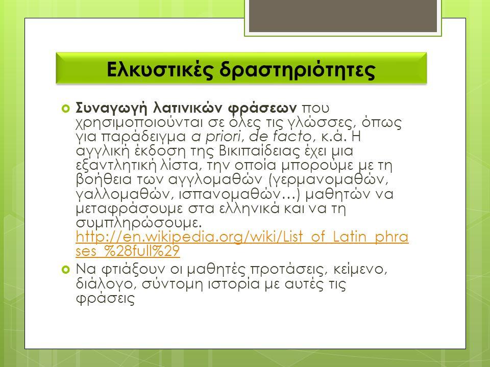  Συναγωγή λατινικών φράσεων που χρησιμοποιούνται σε όλες τις γλώσσες, όπως για παράδειγμα a priori, de facto, κ.ά. Η αγγλική έκδοση της Βικιπαίδειας