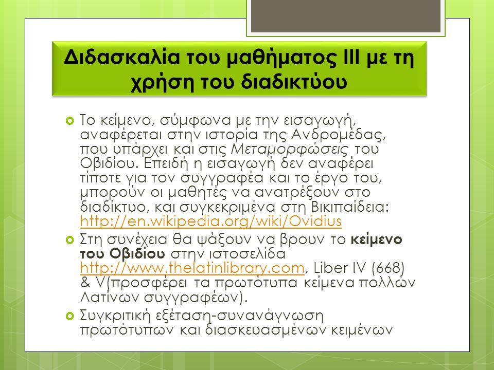 Διδασκαλία του μαθήματος ΙΙΙ με τη χρήση του διαδικτύου  Το κείμενο, σύμφωνα με την εισαγωγή, αναφέρεται στην ιστορία της Ανδρομέδας, που υπάρχει και