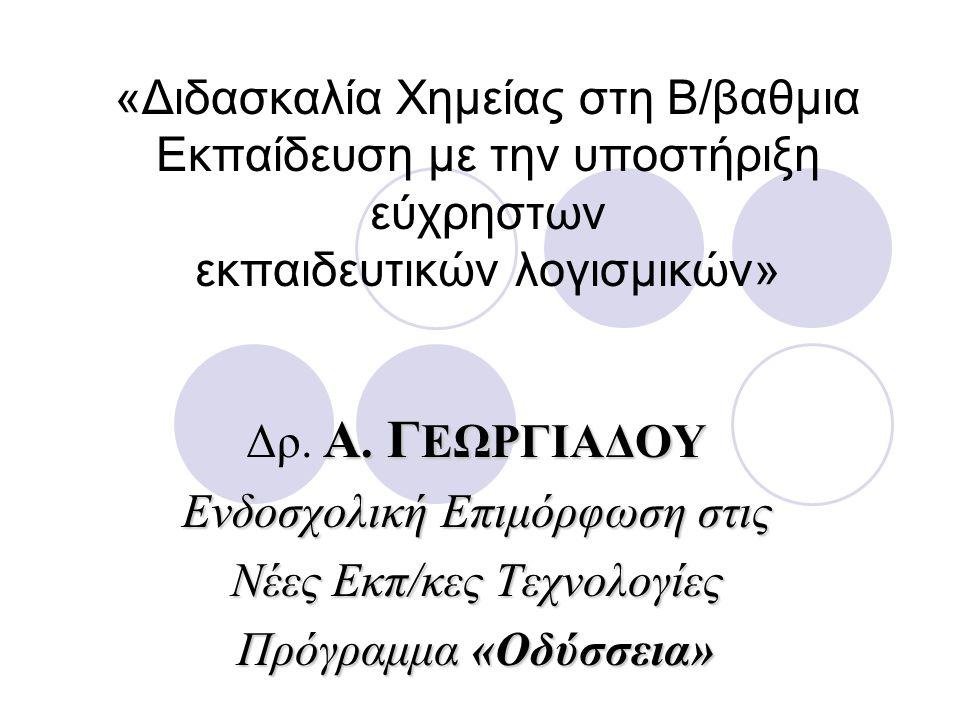 «Διδασκαλία Χημείας στη Β/βαθμια Εκπαίδευση με την υποστήριξη εύχρηστων εκπαιδευτικών λογισμικών» Α.