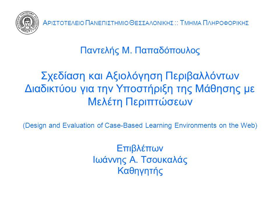 Παντελής Μ. Παπαδόπουλος Σχεδίαση και Αξιολόγηση Περιβαλλόντων Διαδικτύου για την Υποστήριξη της Μάθησης με Μελέτη Περιπτώσεων (Design and Evaluation