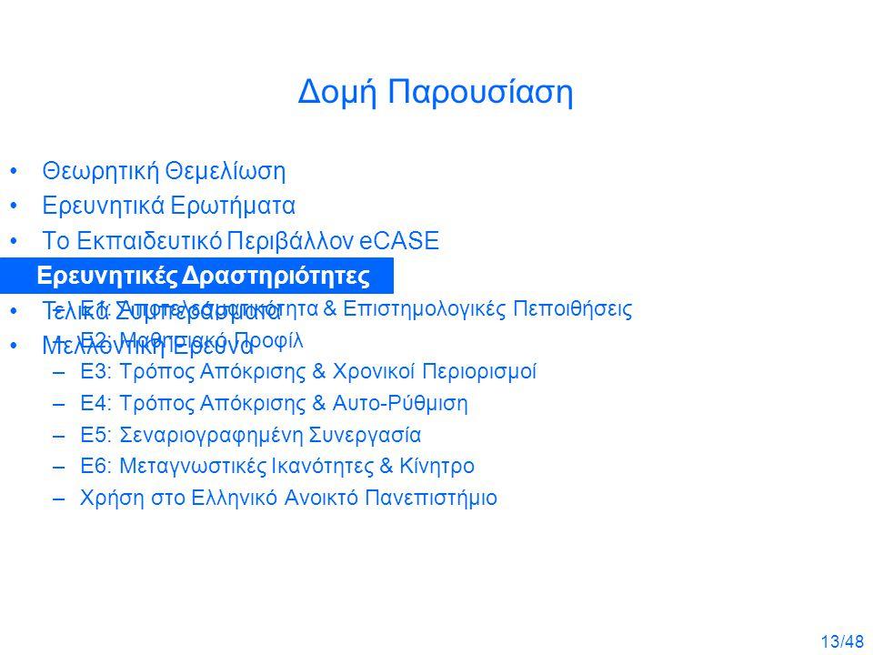 13/48 Δομή Παρουσίαση Θεωρητική Θεμελίωση Ερευνητικά Ερωτήματα Το Εκπαιδευτικό Περιβάλλον eCASE Ερευνητικές Δραστηριότητες –Ε1: Αποτελεσματικότητα & Ε