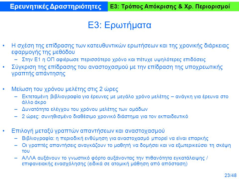23/48 Ε3: Τρόπος Απόκρισης & Χρ. Περιορισμοί Ε3: Ερωτήματα Η σχέση της επίδρασης των κατευθυντικών ερωτήσεων και της χρονικής διάρκειας εφαρμογής της