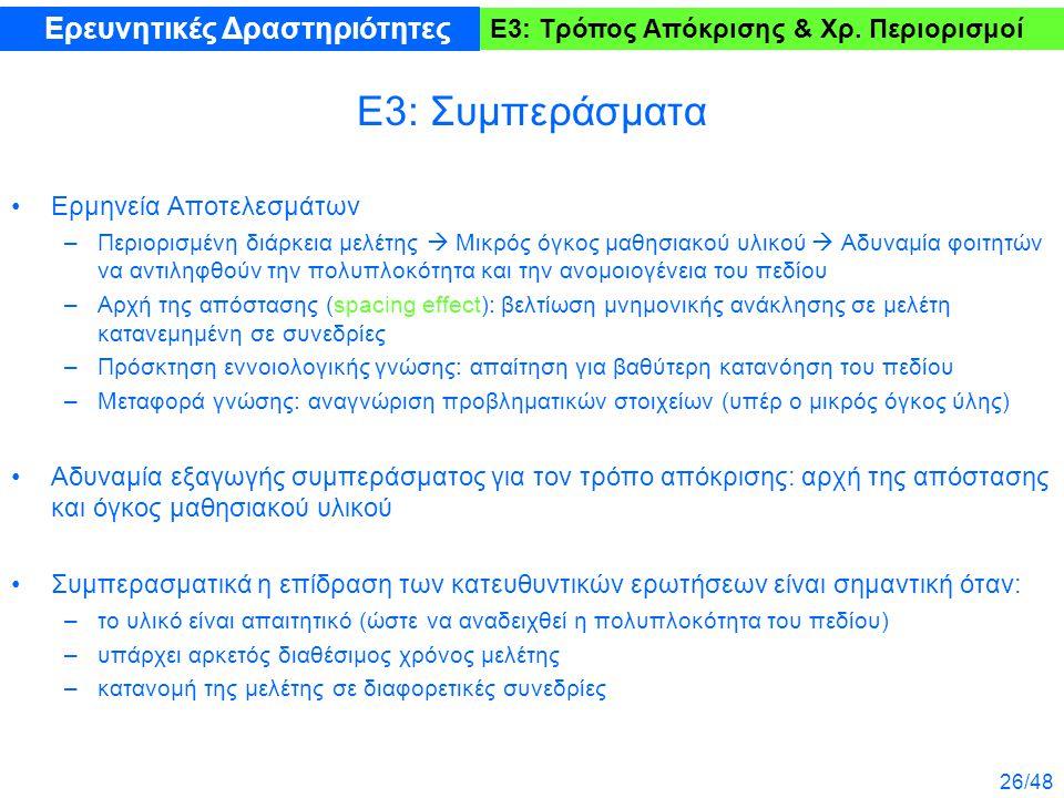 26/48 Ε3: Τρόπος Απόκρισης & Χρ. Περιορισμοί Ε3: Συμπεράσματα Ερμηνεία Αποτελεσμάτων –Περιορισμένη διάρκεια μελέτης  Μικρός όγκος μαθησιακού υλικού 