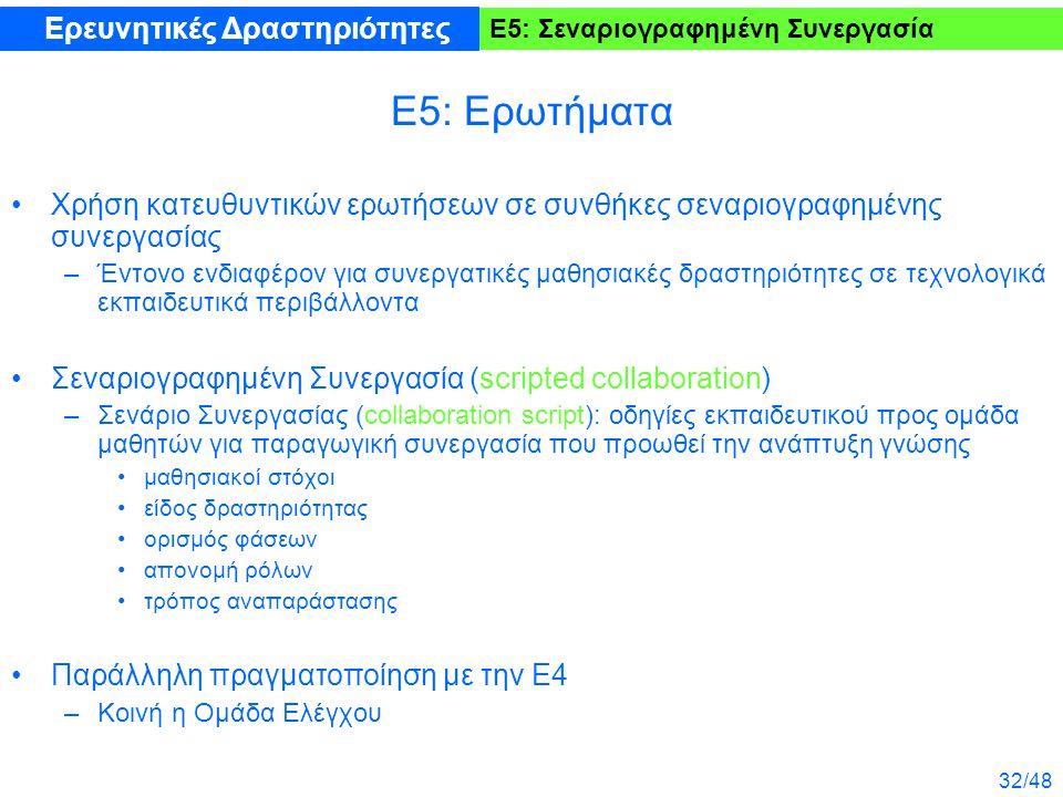32/48 Ε5: Σεναριογραφημένη Συνεργασία Ε5: Ερωτήματα Χρήση κατευθυντικών ερωτήσεων σε συνθήκες σεναριογραφημένης συνεργασίας –Έντονο ενδιαφέρον για συν