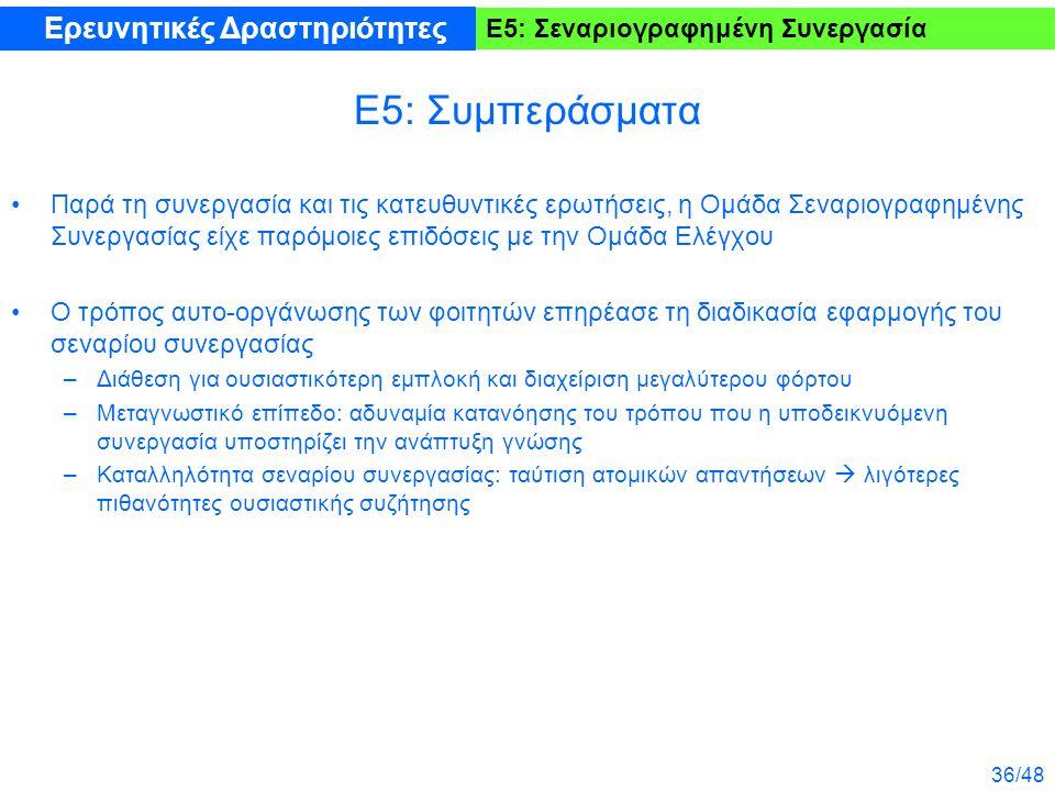 36/48 Ε5: Σεναριογραφημένη Συνεργασία Ε5: Συμπεράσματα Παρά τη συνεργασία και τις κατευθυντικές ερωτήσεις, η Ομάδα Σεναριογραφημένης Συνεργασίας είχε
