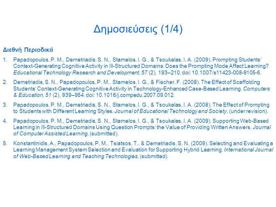 Δημοσιεύσεις (1/4) Διεθνή Περιοδικά 1.Papadopoulos, P. M., Demetriadis, S. N., Stamelos, I. G., & Tsoukalas, I. A. (2009). Prompting Students' Context