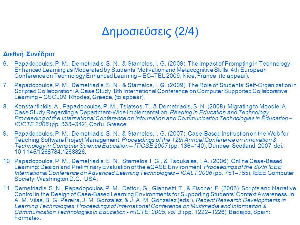 Δημοσιεύσεις (2/4) Διεθνή Συνέδρια 6.Papadopoulos, P. M., Demetriadis, S. N., & Stamelos, I. G. (2009). The Impact of Prompting in Technology- Enhance