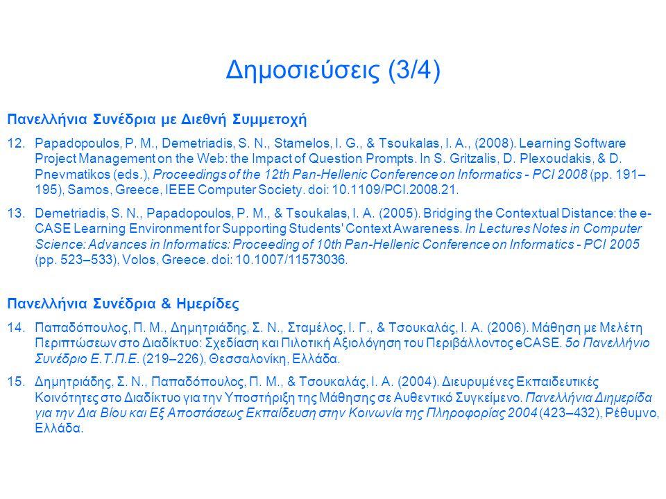 Δημοσιεύσεις (3/4) Πανελλήνια Συνέδρια με Διεθνή Συμμετοχή 12.Papadopoulos, P. M., Demetriadis, S. N., Stamelos, I. G., & Tsoukalas, I. A., (2008). Le