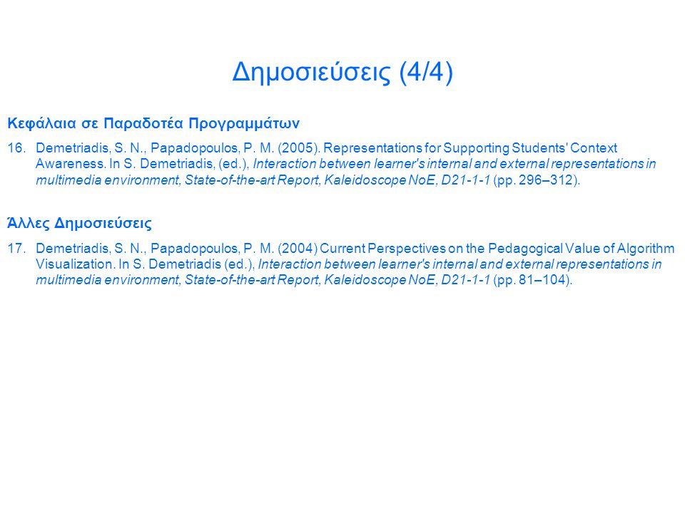 Δημοσιεύσεις (4/4) Κεφάλαια σε Παραδοτέα Προγραμμάτων 16.Demetriadis, S. N., Papadopoulos, P. M. (2005). Representations for Supporting Students' Cont