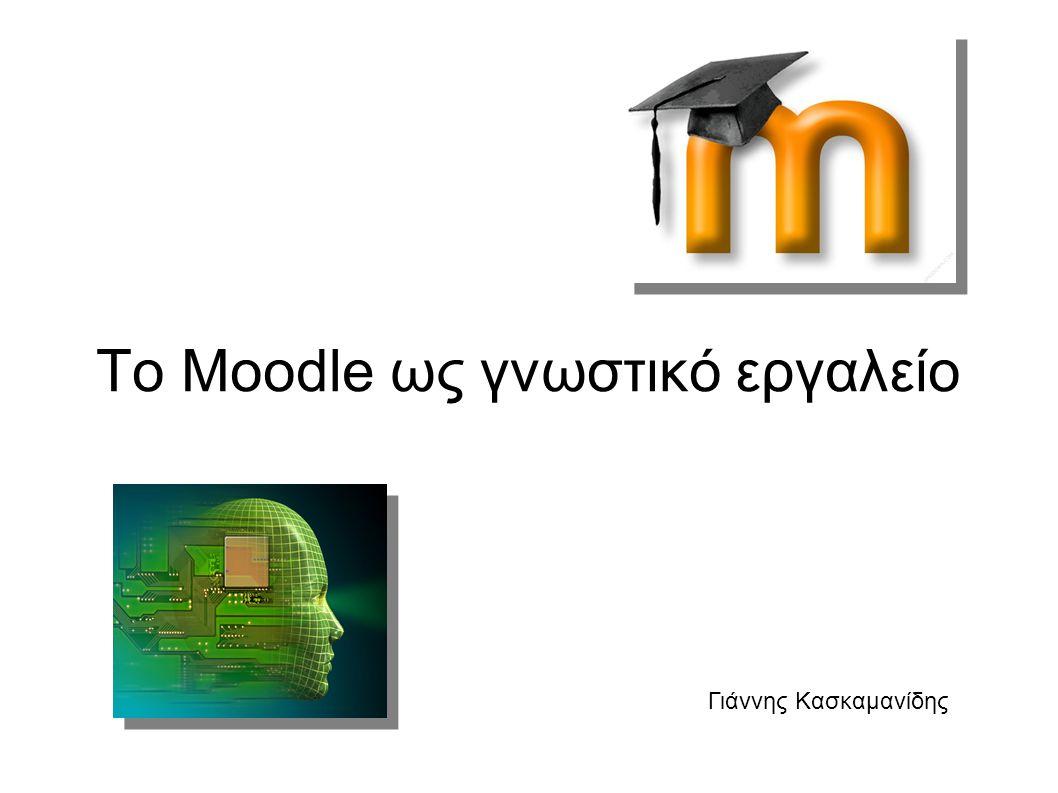 Το Moodle ως γνωστικό εργαλείο Γιάννης Κασκαμανίδης