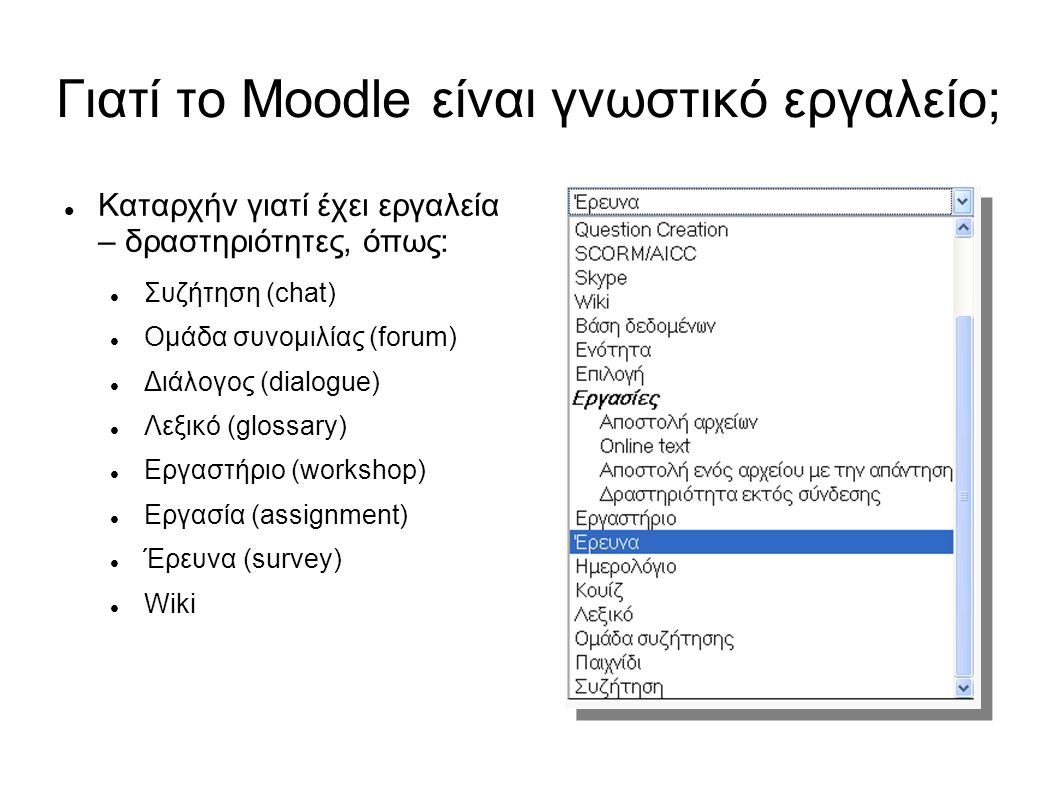 Γιατί το Moodle είναι γνωστικό εργαλείο; Καταρχήν γιατί έχει εργαλεία – δραστηριότητες, όπως: Συζήτηση (chat) Ομάδα συνομιλίας (forum) Διάλογος (dialo