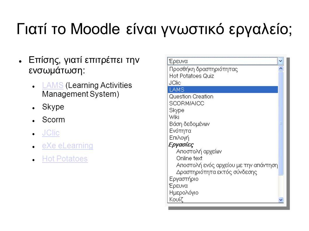 Γιατί το Moodle είναι γνωστικό εργαλείο; Γιατί διαθέτει μια μεγάλη ποικιλία εργαλείων: Δημιουργία ερωτήσεων (Question Creation):  ταίριασμα / αντιστοίχιση  πολλαπλή επιλογή  σύντομη απάντηση  σωστό - λάθος Παιχνίδι (Play and Learn) Παιχνίδι  σταυρόλεξο  κρεμάλα  εκατομμυριούχος  κρυπτόλεξο  φιδάκι  sudoku  Η κρυμμένη εικόνα