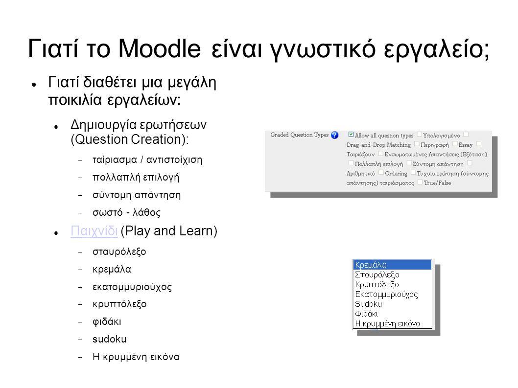 Γιατί το Moodle είναι γνωστικό εργαλείο; Γιατί διαθέτει μια μεγάλη ποικιλία εργαλείων: Δημιουργία ερωτήσεων (Question Creation):  ταίριασμα / αντιστο