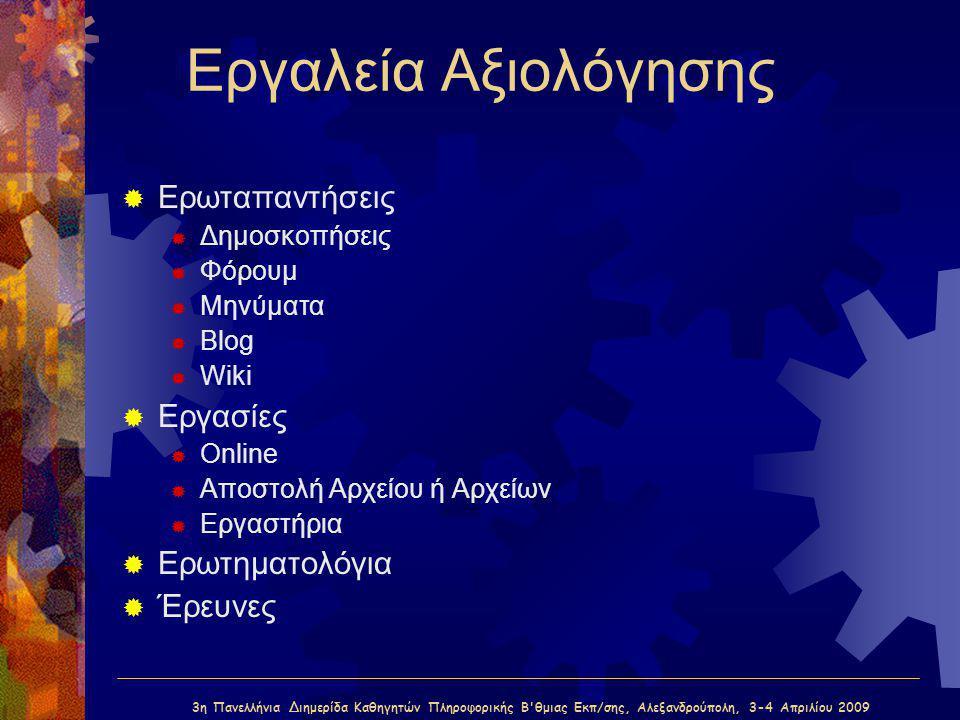 3η Πανελλήνια Διημερίδα Καθηγητών Πληροφορικής Β'θμιας Εκπ/σης, Αλεξανδρούπολη, 3-4 Απριλίου 2009 Εργαλεία Αξιολόγησης  Ερωταπαντήσεις  Δημοσκοπήσει