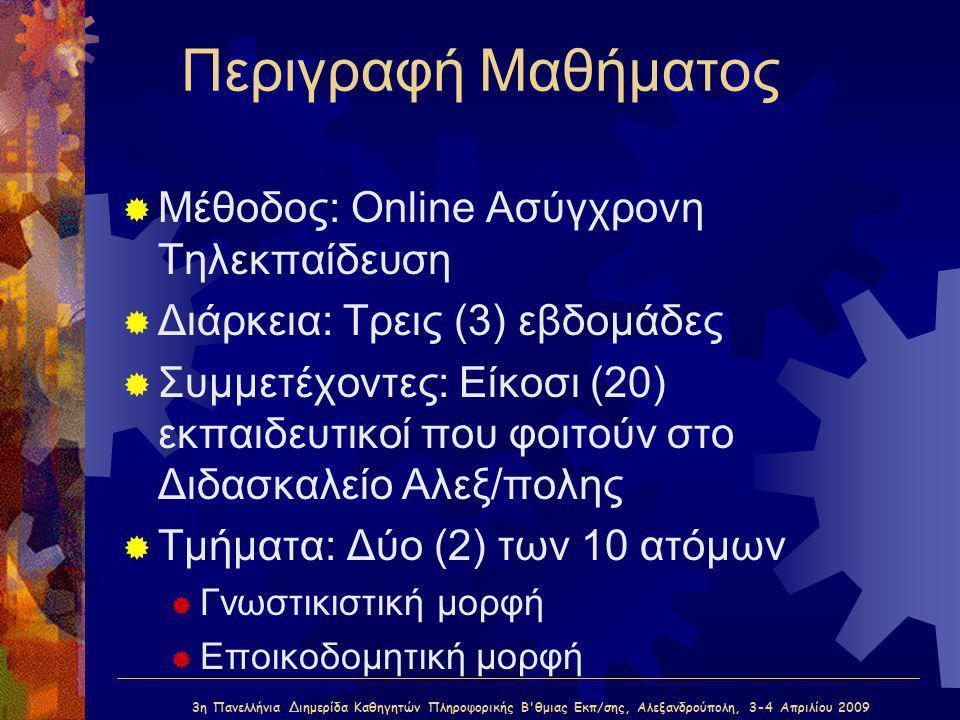 3η Πανελλήνια Διημερίδα Καθηγητών Πληροφορικής Β'θμιας Εκπ/σης, Αλεξανδρούπολη, 3-4 Απριλίου 2009 Περιγραφή Μαθήματος  Μέθοδος: Online Ασύγχρονη Τηλε