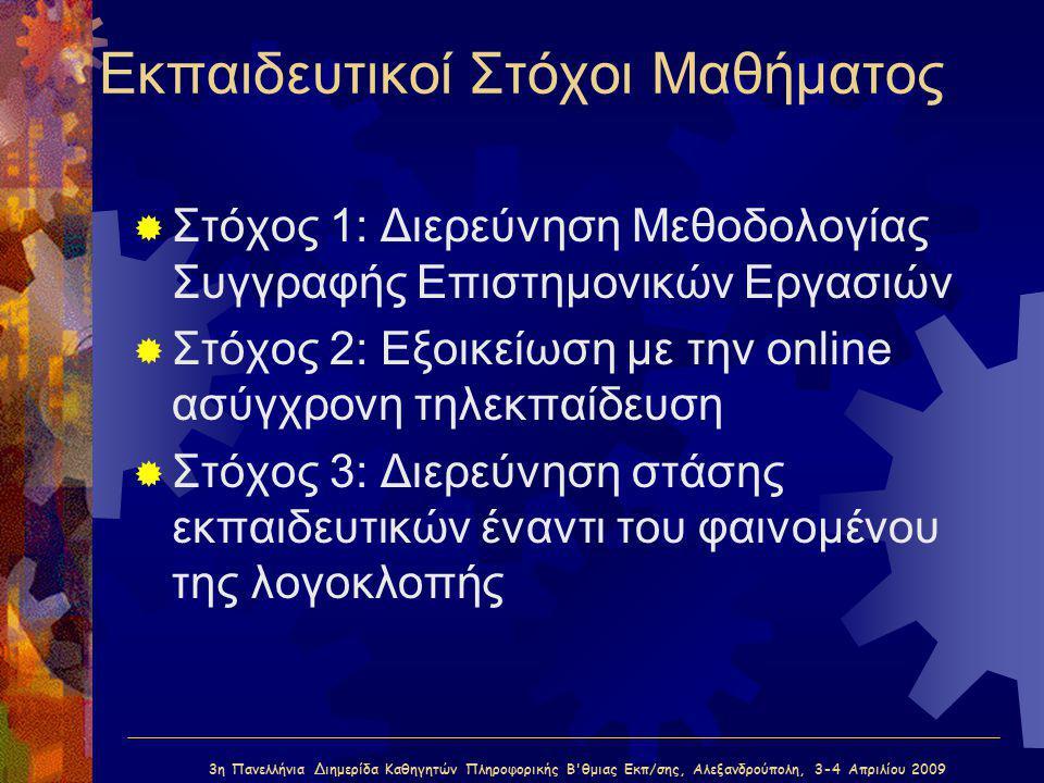 3η Πανελλήνια Διημερίδα Καθηγητών Πληροφορικής Β'θμιας Εκπ/σης, Αλεξανδρούπολη, 3-4 Απριλίου 2009 Εκπαιδευτικοί Στόχοι Μαθήματος  Στόχος 1: Διερεύνησ