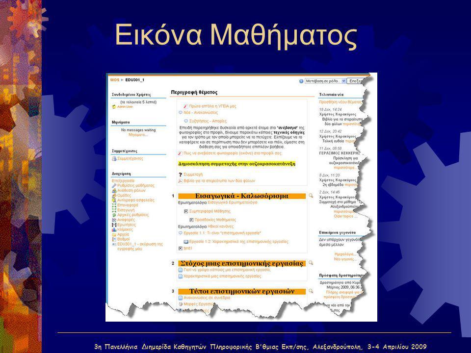 3η Πανελλήνια Διημερίδα Καθηγητών Πληροφορικής Β'θμιας Εκπ/σης, Αλεξανδρούπολη, 3-4 Απριλίου 2009 Εικόνα Μαθήματος