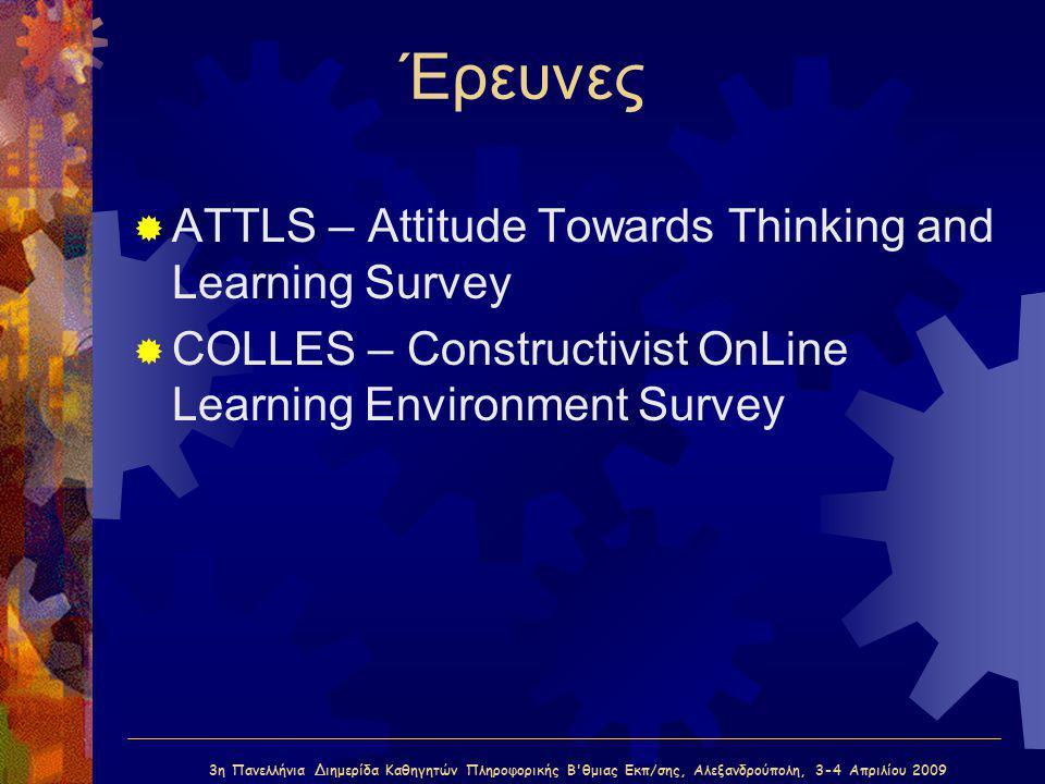 3η Πανελλήνια Διημερίδα Καθηγητών Πληροφορικής Β'θμιας Εκπ/σης, Αλεξανδρούπολη, 3-4 Απριλίου 2009 Έρευνες  ATTLS – Attitude Towards Thinking and Lear
