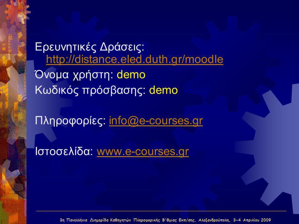 3η Πανελλήνια Διημερίδα Καθηγητών Πληροφορικής Β'θμιας Εκπ/σης, Αλεξανδρούπολη, 3-4 Απριλίου 2009 Ερευνητικές Δράσεις: http://distance.eled.duth.gr/mo