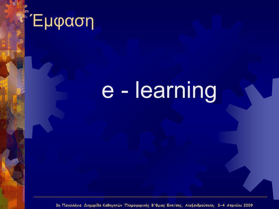 3η Πανελλήνια Διημερίδα Καθηγητών Πληροφορικής Β'θμιας Εκπ/σης, Αλεξανδρούπολη, 3-4 Απριλίου 2009 Έμφαση e - learning
