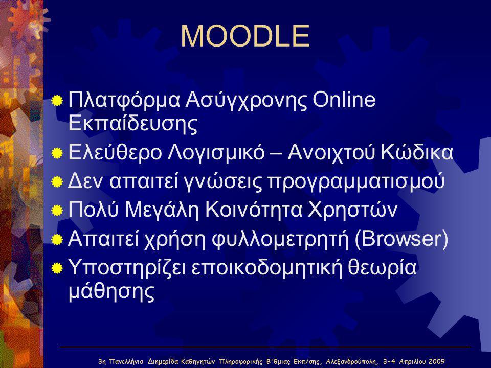 3η Πανελλήνια Διημερίδα Καθηγητών Πληροφορικής Β'θμιας Εκπ/σης, Αλεξανδρούπολη, 3-4 Απριλίου 2009 MOODLE  Πλατφόρμα Ασύγχρονης Online Εκπαίδευσης  Ε