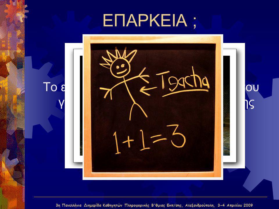 3η Πανελλήνια Διημερίδα Καθηγητών Πληροφορικής Β'θμιας Εκπ/σης, Αλεξανδρούπολη, 3-4 Απριλίου 2009 ΕΠΑΡΚΕΙΑ ; Το εργαλείο, είναι αρκετό από μόνο του γι