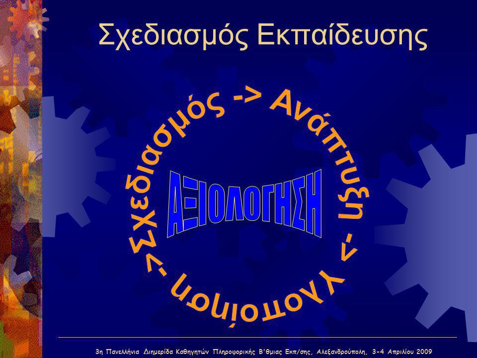 3η Πανελλήνια Διημερίδα Καθηγητών Πληροφορικής Β'θμιας Εκπ/σης, Αλεξανδρούπολη, 3-4 Απριλίου 2009 Σχεδιασμός Εκπαίδευσης