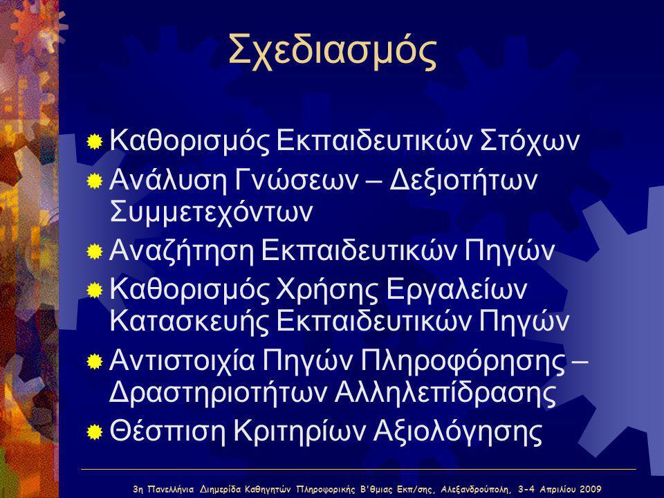 3η Πανελλήνια Διημερίδα Καθηγητών Πληροφορικής Β'θμιας Εκπ/σης, Αλεξανδρούπολη, 3-4 Απριλίου 2009 Σχεδιασμός  Καθορισμός Εκπαιδευτικών Στόχων  Ανάλυ