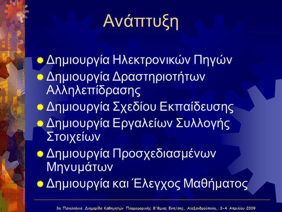 3η Πανελλήνια Διημερίδα Καθηγητών Πληροφορικής Β'θμιας Εκπ/σης, Αλεξανδρούπολη, 3-4 Απριλίου 2009 Ανάπτυξη  Δημιουργία Ηλεκτρονικών Πηγών  Δημιουργί