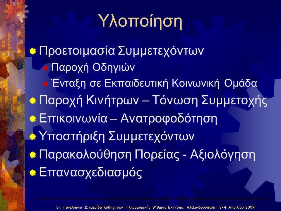 3η Πανελλήνια Διημερίδα Καθηγητών Πληροφορικής Β'θμιας Εκπ/σης, Αλεξανδρούπολη, 3-4 Απριλίου 2009 Υλοποίηση  Προετοιμασία Συμμετεχόντων  Παροχή Οδηγ