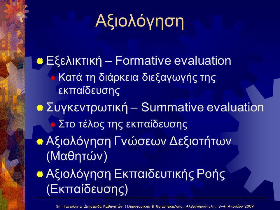 3η Πανελλήνια Διημερίδα Καθηγητών Πληροφορικής Β'θμιας Εκπ/σης, Αλεξανδρούπολη, 3-4 Απριλίου 2009 Αξιολόγηση  Εξελικτική – Formative evaluation  Κατ