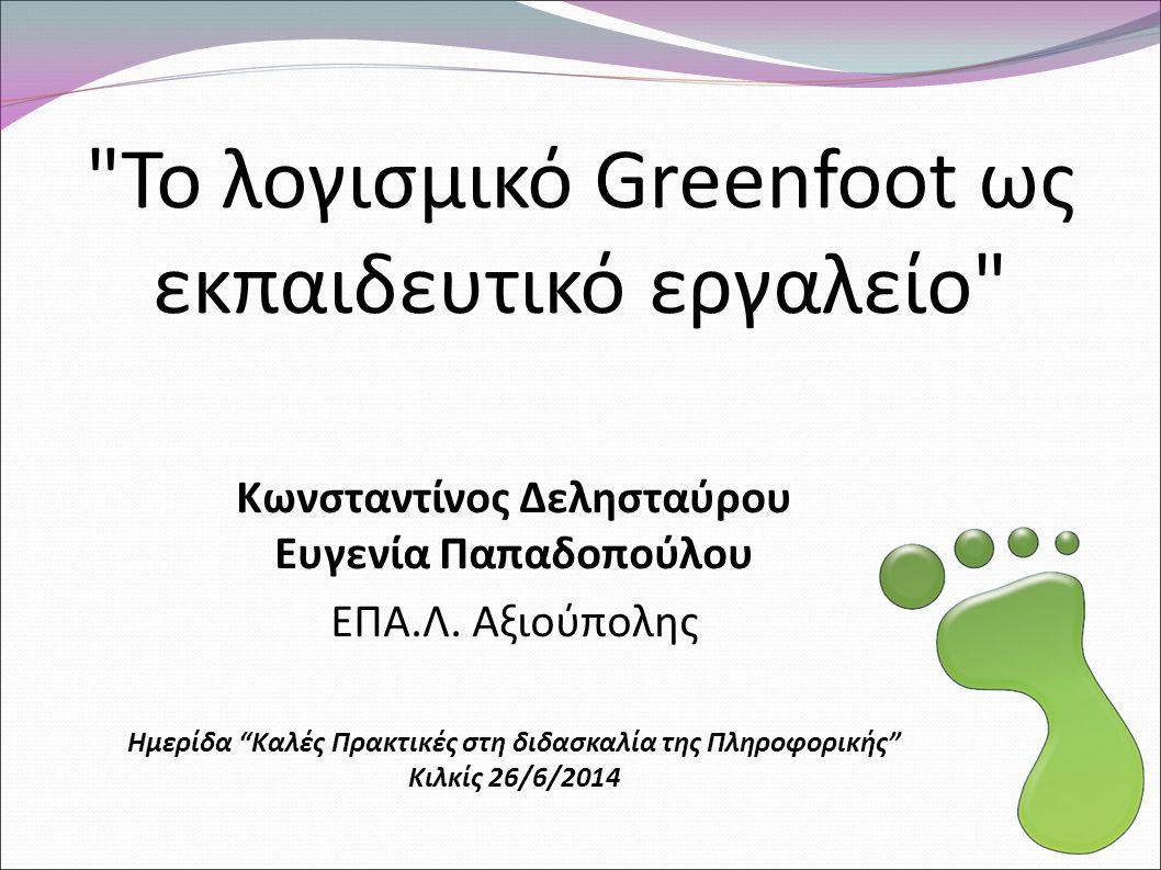 Το λογισμικό Greenfoot ως εκπαιδευτικό εργαλείο Κωνσταντίνος Δελησταύρου Ευγενία Παπαδοπούλου ΕΠΑ.Λ.