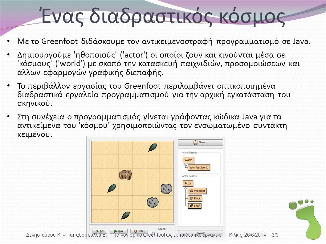 Ένας διαδραστικός κόσμος Με το Greenfoot διδάσκουμε τον αντικειμενοστραφή προγραμματισμό σε Java. Δημιουργούμε 'ηθοποιούς' ('actor') οι οποίοι ζουν κα
