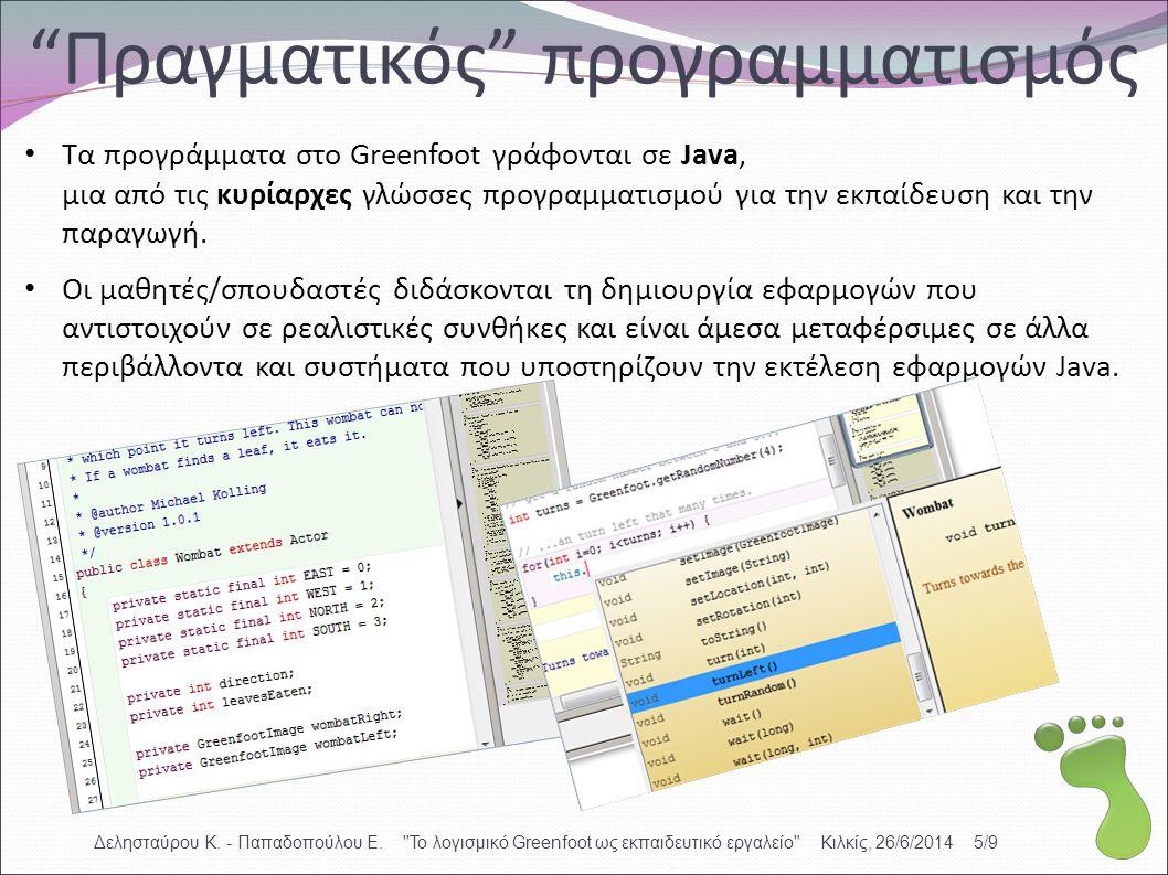 Τα προγράμματα στο Greenfoot γράφονται σε Java, μια από τις κυρίαρχες γλώσσες προγραμματισμού για την εκπαίδευση και την παραγωγή. Οι μαθητές/σπουδαστ