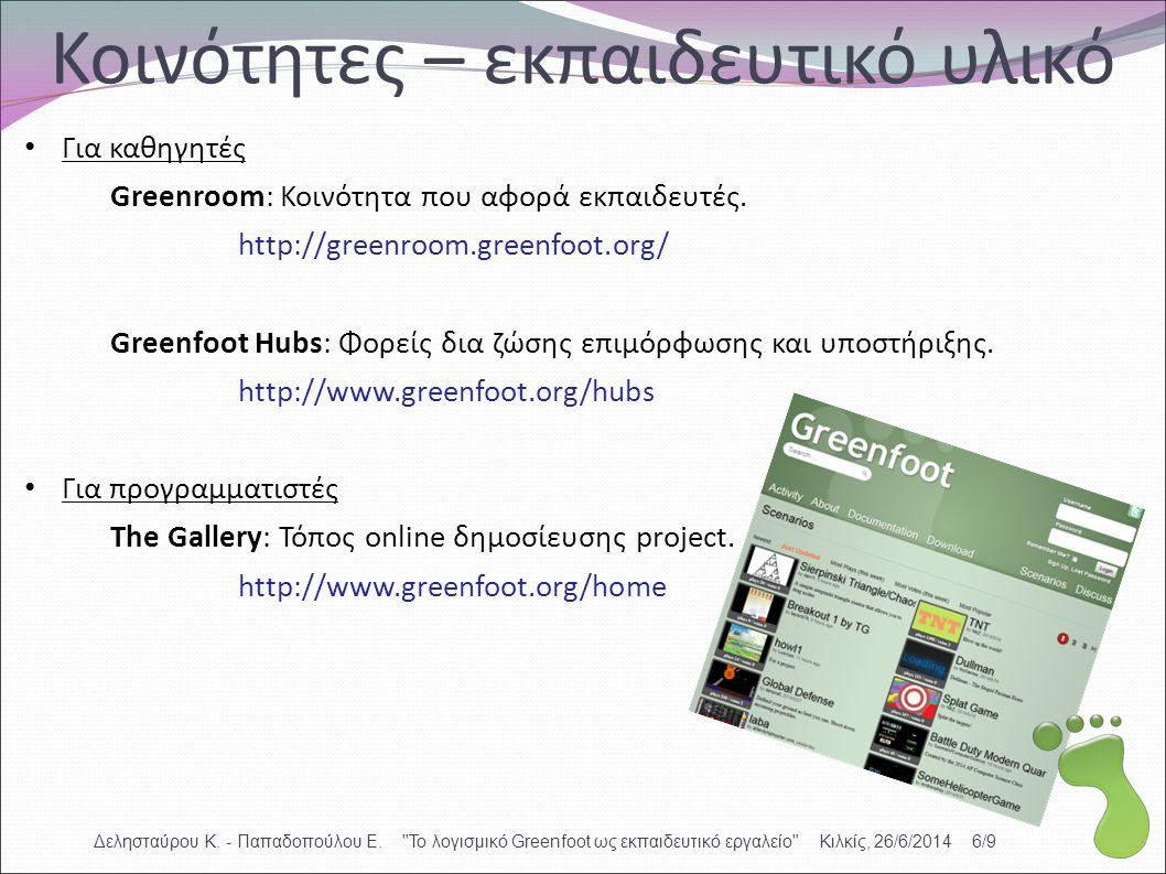 Για καθηγητές Greenroom: Κοινότητα που αφορά εκπαιδευτές. http://greenroom.greenfoot.org/ Greenfoot Hubs: Φορείς δια ζώσης επιμόρφωσης και υποστήριξης