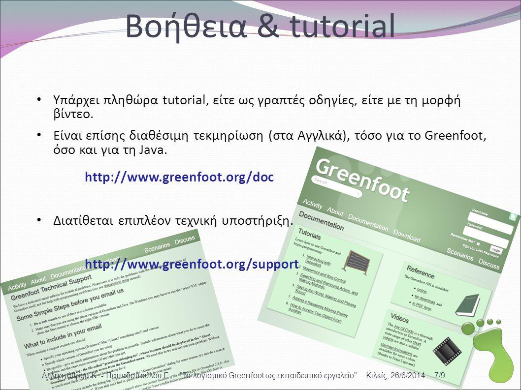 Υπάρχει πληθώρα tutorial, είτε ως γραπτές οδηγίες, είτε με τη μορφή βίντεο. Είναι επίσης διαθέσιμη τεκμηρίωση (στα Αγγλικά), τόσο για το Greenfoot, όσ