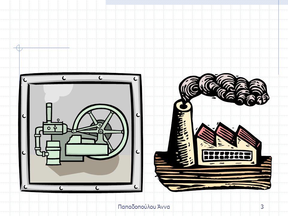 Παπαδοπούλου Άννα2 Οι μεγάλες αλλαγές στην παραγωγική διαδικασία οφείλονται στην τεχνολογική πρόοδο. Για να πραγματοποιηθεί η αλλαγή των κοινωνιών από