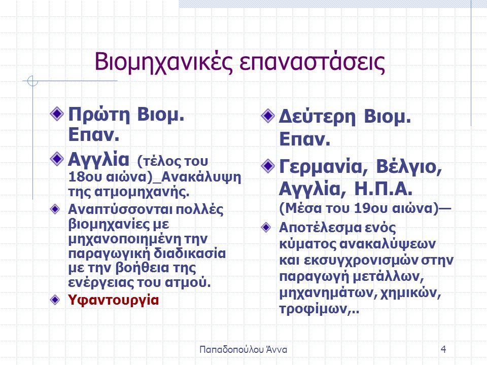 Παπαδοπούλου Άννα3