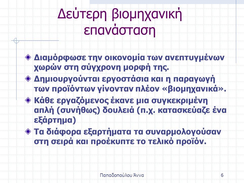 Παπαδοπούλου Άννα6 Δεύτερη βιομηχανική επανάσταση Διαμόρφωσε την οικονομία των ανεπτυγμένων χωρών στη σύγχρονη μορφή της.