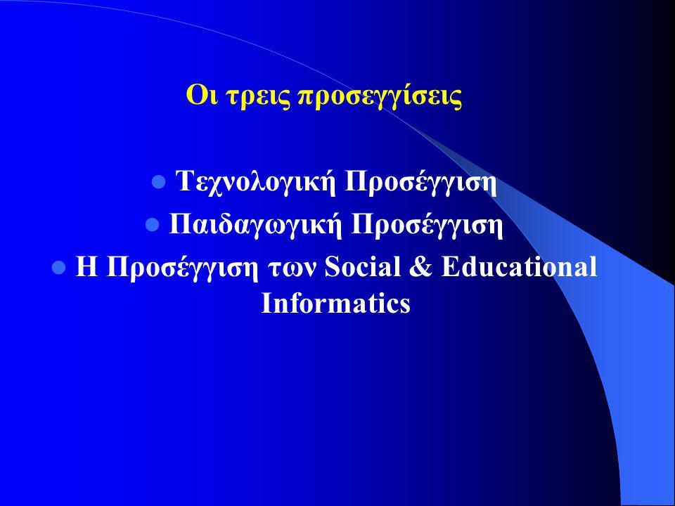 Οι τρεις προσεγγίσεις Τεχνολογική Προσέγγιση Παιδαγωγική Προσέγγιση Η Προσέγγιση των Social & Educational Informatics