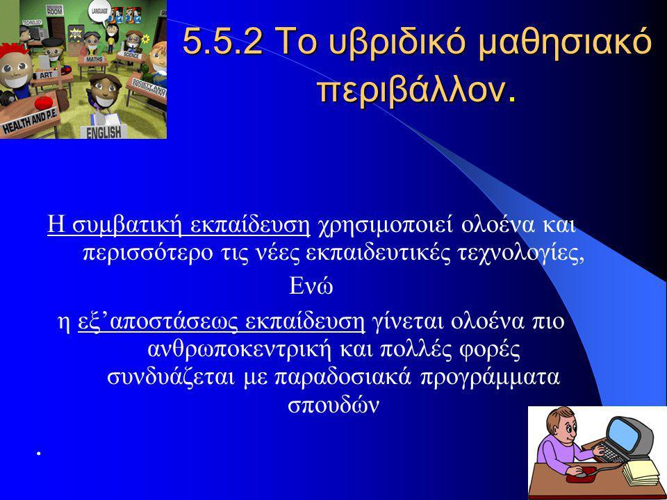 5.5.2 Το υβριδικό μαθησιακό περιβάλλον.