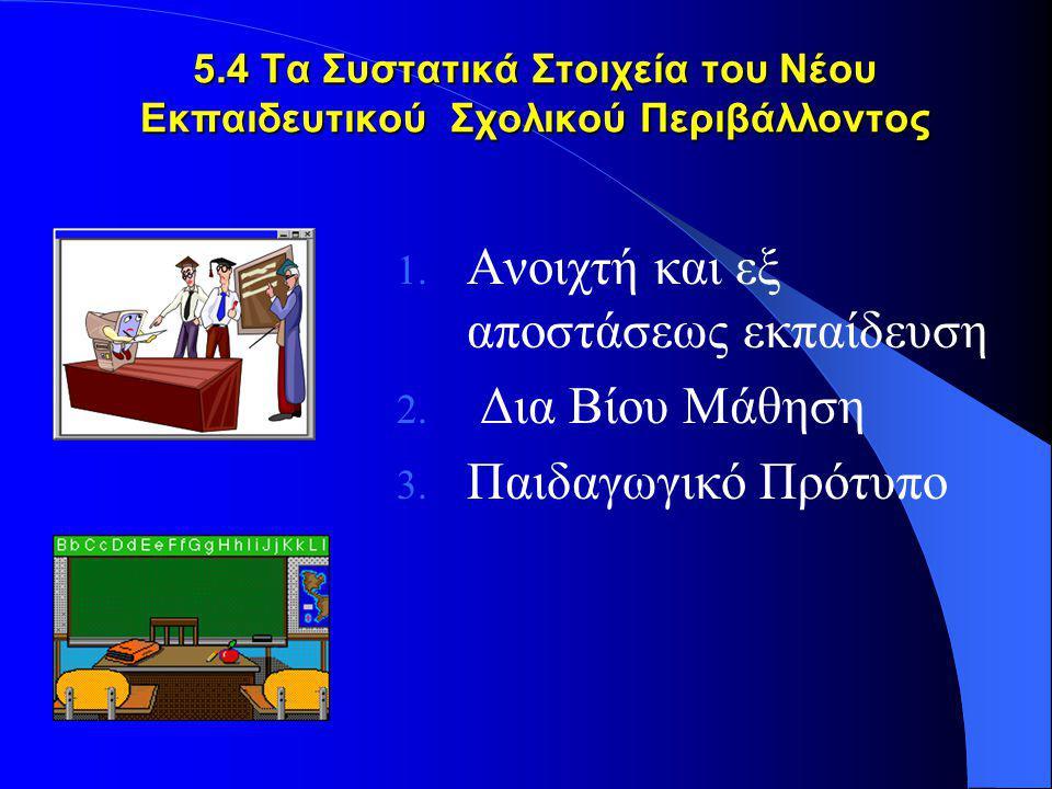 5.4 Τα Συστατικά Στοιχεία του Νέου Εκπαιδευτικού Σχολικού Περιβάλλοντος 1.