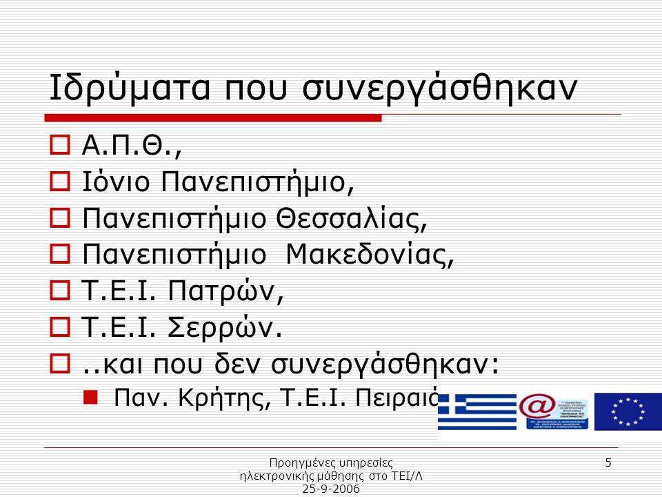 Προηγμένες υπηρεσίες ηλεκτρονικής μάθησης στο ΤΕΙ/Λ 25-9-2006 5 Ιδρύματα που συνεργάσθηκαν  Α.Π.Θ.,  Ιόνιο Πανεπιστήμιο,  Πανεπιστήμιο Θεσσαλίας,  Πανεπιστήμιο Μακεδονίας,  Τ.Ε.Ι.