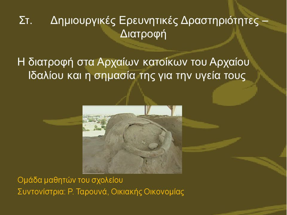 Στ. Δημιουργικές Ερευνητικές Δραστηριότητες – Διατροφή Η διατροφή στα Αρχαίων κατοίκων του Αρχαίου Ιδαλίου και η σημασία της για την υγεία τους Ομάδα